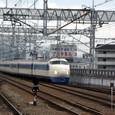 西進する0系新幹線