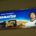 小松空港で出迎える者