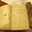 女子教育日本史教科書