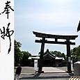 大阪城公園内の神社