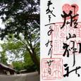 岩峅寺 雄山神社 前立社壇